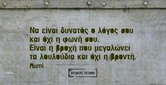 Greek Words, Greek Quotes, Food For Thought, Philosophy, Thoughts, Feelings, Sayings, Life, Education