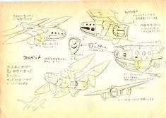 [宮崎駿] 風の谷のナウシカ設定資料 - 动漫设计 -