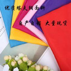 Высококачественные 19 тафта полиэфира / мешки одежды тафты ткань LiBu Си установлена куртки ткани подкладки