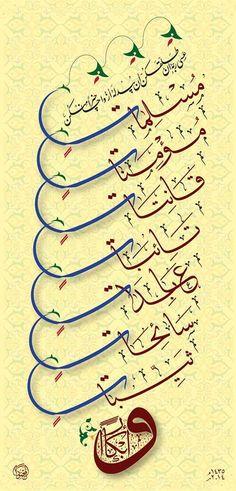 TAHRÎM SÛRESİ 5. ÂYET (سورة التّحريم، رقم الآية ۵) hattat: ebu vessâm el mahmûd, sülüs ve ta'lîk (h. 1435, m. 2014)