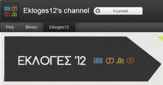 Οι ελληνικές εκλογές στο YouTube  17/04/2012 — sofilab   Η Google Ελλάς ανακοίνωσε την έναρξη του διαδικτυακού καναλιού Εκλογές 12 στο YouTube, για την κάλυψη των ελληνικών εκλογών. Σκοπός του καναλιού, που θα φιλοξενείται στη διεύθυνση www.youtube.com/ekloges12, είναι να λειτουργήσει ως μια πλατφόρμα ανοικτή σε όλα τα κόμματα να παρουσιάσουν τις θέσεις τους και να δώσει φωνή στους Έλληνες της Ελλάδος και του εξωτερικού να θέσουν τις ερωτήσεις τους απευθείας στους πολιτικούς.