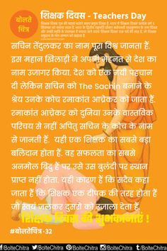 Teachers Day Quotes Greetings Whatsapp SMS in Hindi with Images  Part 32