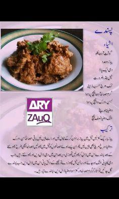 Beef seekh kabab urdu masala tv beef seekh kabab pakistani recipe pasande2 pakistani recipesindian recipesurdu forumfinder Choice Image