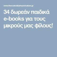 34 δωρεάν παιδικά e-books για τους μικρούς μας φίλους! Vocabulary Exercises, Grammar Exercises, Preschool Classroom, In Kindergarten, Library Inspiration, Greek Language, Learning Disabilities, Exercise For Kids, Raising Kids