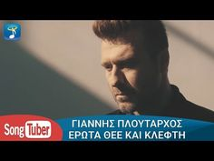 YouTube Greek Music, Meant To Be, Youtube, Names, Songs, Musica, Youtubers, Youtube Movies
