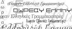 Free Greek fonts - δωρεάν ελληνικών γραμματοσειρών