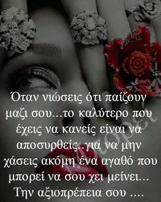 Feeling Loved Quotes, Love Quotes, Inspirational Quotes, Big Words, Greek Quotes, Emotional Abuse, Life Is Good, Psychology, Messages