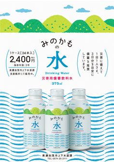 みのかもの水 | Poster Layout, Print Layout, Layout Design, Print Design, Graphic Design Flyer, Japanese Graphic Design, Flyer Design, Menu Design, Agua Mineral