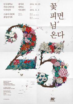 30 Gorgeous Examples of Korean Graphic Design Graphic Design Posters, Graphic Design Typography, Graphic Design Inspiration, Web Design, Design Art, Print Design, Typographic Poster, Typographic Design, Plakat Design