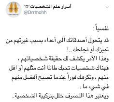 Arabic Quotes With Translation, Quotations, Qoutes, Quote Citation, Arabic Jokes, Gouda, Random Things, Friendship, Lyrics