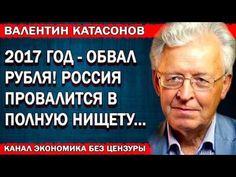 Валентин Катасонов   Обвал ₽ в 2017 году! РФ катится в пропасть