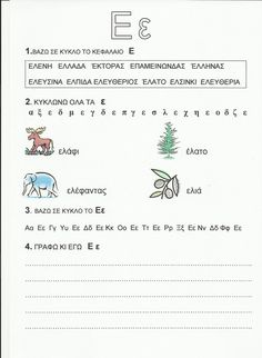 Christmas Worksheets, Worksheets For Kids, Pre School, Back To School, Greek Christmas, Learn Greek, Greek Language, Greek Alphabet, Grade 1