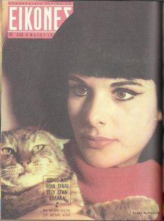 Περιοδικό ΕΙΚΟΝΕΣ: (Τεύχος 446. 08/05/1964). Έλενα Ναθαναήλ. (1947-2008).