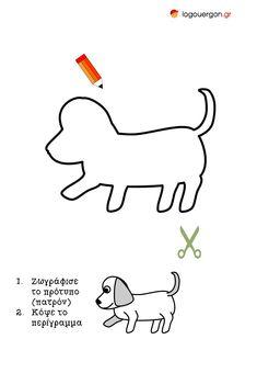 Σκεφτήκαμε ότι μπορείς να κόψεις το σχήμα του σκύλουκαι να το χρησιμοποιήσεις σε διάφορες ιδέες σου. Μπορείς να το χρησιμοποιήσεις σαν στένσιλ , να φτιάξεις χειροτεχνίες κολλώντας επάνω του χρωματιστά χαρτάκια ή χάρτινες ψηφίδες ή ακόμα να κόψεις πολλούς σκύλους δημιουργώντας έτσι μια διακοσμητική παιδική σύνθεση για το δωμάτιο σου
