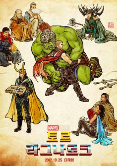 The Thor: Ragnarok poster being used to market the film in Western markets was already fantastic (as was the version featuring extra Jeff Goldblums), but...