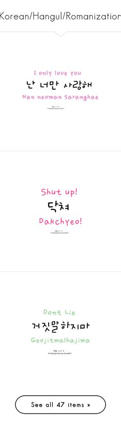 """Korean/Hangul/Romanization"" by seohyun-anon ❤ liked on Polyvore featuring korean, words, text, hangul, quotes, phrase, saying, fillers - pink, fillers - purple and fillers - blue"