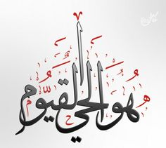 Eternal Guardian (Quran Calligraphy)He is the Eternal Guardian. (Surat Al Imran 3:2)