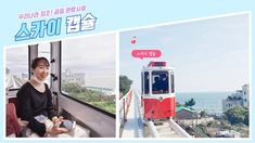 Filming Locations, Busan, Tours