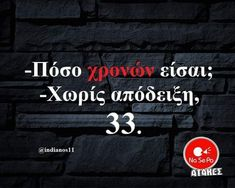 Best Quotes, Funny Quotes, Life Quotes, Funny Memes, Jokes, Funny Greek, Greek Quotes, Sarcasm, The Dreamers