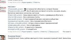 Как использовать Хештеги для группы во Вконтакте