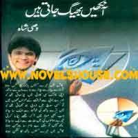 Aankhain Bheeg Jati Hain By Wasi Shah Pdf Download