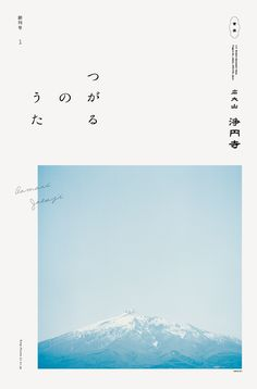 classic to contemporary graphic design and typographic work Japan Design, Japan Graphic Design, Graphic Design Posters, Graphic Design Inspiration, Minimalist Graphic Design, Daily Inspiration, Gfx Design, Layout Design, Print Design