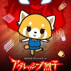 10 shorts center on red panda who exercises her work rage in death metal Sanrio revealed on Thursday that it will produce a new original anime for its Aggressive Retsuko/Aggretsuko character that will begin streaming on Netflix worldwide next spring. The series will have 10 15-minute...