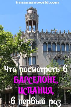Spain: what to see in Barcelona- Испания: что посмотреть в Барселоне Spain: what to see in Barcelona for the first time The Way Home, I Want To Travel, Companion Planting, Holiday Destinations, Big Ben, Travel Tips, Tourism, Travel Photography, Places To Visit