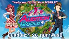"Audition World มันส์ขาโหด โหลด เตรียม แดนซ์ 26 กุมภาพันธ์นี้ พร้อมกิจกรรมสุดพิเศษ  PlayPark ผู้ให้บริการเกมส์ออนไลน์ชั้นนำในเครือเอเชียซอฟท์ ฉลองเข้าสู่ปีที่ 9 ของ Audition   เกมส์แดนซ์ออนไลน์สุดฮิตอันดับ 1 ของเมืองไทย สู่ความมันส์ ภาคต่อเกมแดนซ์ที่ทุกคนรอคอย ""Audition World""   เพื่อน ๆ สามารถติดตามรายละเอียดเรื่องราว หรือข้อมูลข่าวสารอื่นๆ ความเคลื่อนไหวเกมส์ออนไลน์ใหม่ Audition World ได้ผ่านทาง http://audition.playpark.com/  และ https://www.facebook.com/AuditionThailand (Official Page)"