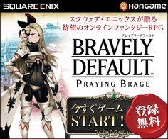 BRAVELY DEFAULT PRAYING BRAGEのバナーデザイン