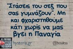 Funny Greek Quotes, Funny Quotes, True Words, Wall Quotes, Picture Quotes, I Laughed, Laughter, Psychology, Haha