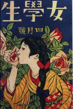 Takehisa Yumeji 竹久夢二 Bara no Ro 薔薇の露 (Rose of Russia), Jogakusei 女学生 (Schoolgirl) magazine cover - April 1923 Graphic Design Illustration, Graphic Art, Illustration Art, Japanese Graphic Design, Japanese Prints, Art Occidental, Japan Painting, Korean Art, Inspirational Artwork
