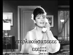 Funny Greek Quotes, Greek Memes, English Quotes, Movie Quotes, Funny Photos, Haha, Funny Memes, Sayings, Greeks