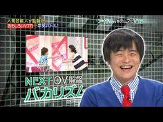 オモクリ監督 2014年10月26日 - YouTube