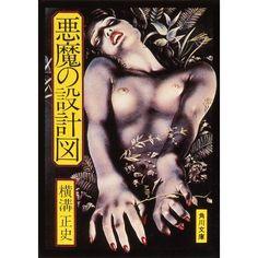 悪魔の設計図 (角川文庫): 横溝 正史