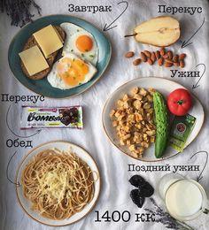 ◾️ПОХУДЕНИЕ ◾️РЕЦЕПТЫ ◾️ЖИЗНЬ в Instagram: «Рацион на 1400 калорий и снова подарок для вас, вам это так понравилось я смотрю 😜🎁 . Хотите получить целую коробку протеиновых батончиков…» Proper Nutrition, Health And Nutrition, Healthy Menu, Healthy Snacks, Diet Recipes, Cooking Recipes, Healthy Recipes, Cheap Diet, Sports Food