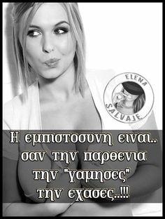τόσο γαμμάτα ,!!! Feeling Loved Quotes, Greek Quotes, Wise Words, Me Quotes, Personality, Thoughts, Feelings, Sayings, Funny