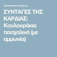 ΣΥΝΤΑΓΕΣ ΤΗΣ ΚΑΡΔΙΑΣ: Κουλουράκια πασχαλινά (με αμμωνία) Greek Cookies, Food And Drink, Cooking, Blog, Marshmallows, Wheel Rim, Kitchen, Marshmallow, Blogging