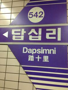 답십리역 (Dapsimni Stn.) , 서울특별시
