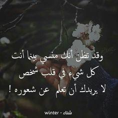 كلام جميل اجمل كلام يقال كلمات جميلة ومؤثرة جدا أقوال جميلة جدا مكتوبة على صور In 2021 Arabic Quotes Quotations Beautiful Words