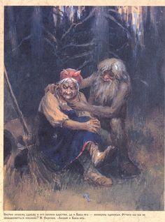 "Nikolai Sergeyev (1855 – 1919), ""The Leshy and Baba Yaga"""