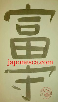 Kanjis japoneses correspondientes al nombre de Eduardo, en caligrafía japonesa shodo.