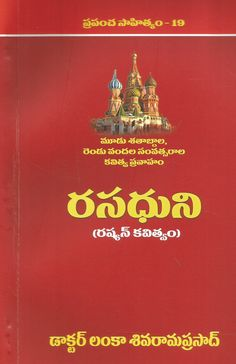 """New Release -""""Rasadhuni {Russia..."""", Now available on store http://www.telugubooks.in/products/rasadhuni-russian-poetry?utm_campaign=social_autopilot&utm_source=pin&utm_medium=pin"""
