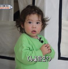 Superman Baby, Baby Park, Korean Babies, Parks, Siblings, Face, Kids, Board, Young Children