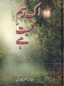38 Best navels images in 2019 | Novels, Urdu novels, Books