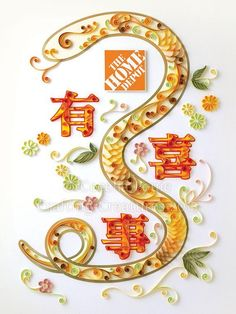 - Year of the Snake Quillling- done by artist Cecilia Louie...wow, awesome!