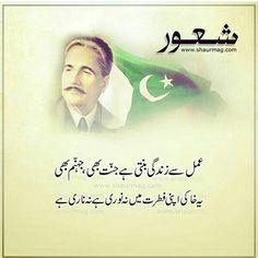 Poetry Quotes In Urdu, Best Urdu Poetry Images, Urdu Poetry Romantic, Love Poetry Urdu, Qoutes, Nice Poetry, Beautiful Poetry, Iqbal Poetry, Sufi Poetry