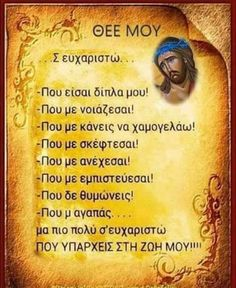 Orthodox Christianity, Christian Faith, Holy Spirit, Wise Words, Prayers, Bible, God, My Love, Quotes
