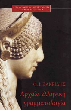 Φ.Ι. Κακριδής - Αρχαία Ελληνική Γραμματολογία (pdf), εκδ. Ινστιτούτο Νεοελληνικών Σπουδών