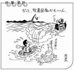 (16) Twitterこれらの絵を見て何のことか理解できる人はどれ位いるんだろう?特に2枚目。海保の暴力で怪我人も出てること、波も高く危険な外洋にカヌー隊を放置してることなんて、本土で報じられてないよね。   @tchiezinha: 沖縄タイムスより。